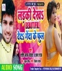 Tohar Bade Bade Chul Dhekhi Aawa Baal Me Laga Di Genda Ke Ful.mp3 Shashi Lal Yadav, Prabha Raj New Bhojpuri Full Movie Mp3 Song Dj Remix Gana Video Download