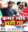 Kamar Load Sahi Na - Khesari Lal Yadav Khesari Lal Yadav Bhojpuri Full Movie Mp3 Song Dj Remix Gana Video Download