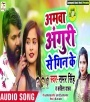 Marab Jarur Kahiyo Amwa Par Dhela.mp3 Samar Singh Amwa Anguri Se Gin Ke - Samar Singh New Bhojpuri Full Movie Mp3 Song Dj Remix Gana Video Download