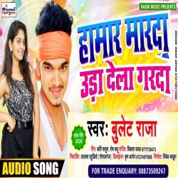 Hay Re Hamar Marda Udai Deta Garda.mp3 Bullet Raja Hamar Marda Uda Dela Garda (MP3) Bullet Raja New Bhojpuri Full Movie Mp3 Song Dj Remix Gana Video Download