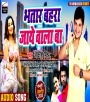 Bhatar Bahra Jayewala Ba (MP3) Akash Mishra, Antra Singh Priyanka, Sumit Singh Chandravanshi Akash Mishra, Antra Singh Priyanka, Sumit Singh Chandravanshi Bhojpuri Full Movie Mp3 Song Dj Remix Gana Video Download