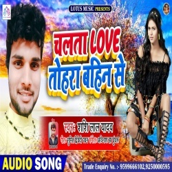 Chalta Love Kuchh Din Ae Jaan Tohra Bahin Se.mp3 Shashi Lal Yadav Chalta Love Tohra Bahin Se (MP3) Shashi Lal Yadav New Bhojpuri Full Movie Mp3 Song Dj Remix Gana Video Download