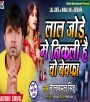 Lal Jode Me Nikali Hai Wo Bewafa (MP3) Neelkamal Singh Neelkamal Singh Bhojpuri Full Movie Mp3 Song Dj Remix Gana Video Download