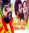 Sone Nahi Diya Bhatar Mera (Mp3) Samar Singh Samar Singh Bhojpuri Full Movie Mp3 Song Dj Remix Gana Video Download