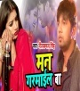 Man Garmayil Ba (Video) Neelkamal Singh Neelkamal Singh Bhojpuri Full Movie Mp3 Song Dj Remix Gana Video Download
