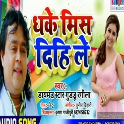 Kis Dihile Das Bis Dihile Raur Aadate Kharab Dhake Miss Dihile.mp3 Guddu Rangeela Dhake Miss Dihile (Gana) Guddu Rangeela New Bhojpuri Full Movie Mp3 Song Dj Remix Gana Video Download