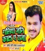 Galiya Jani Kata Ae Raja (Gana) Pramod Premi Pramod Premi Yadav Bhojpuri Full Movie Mp3 Song Dj Remix Gana Video Download