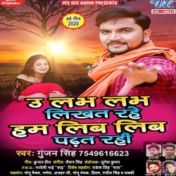Ham Anpad Hokhe Ke Afsos Kar Baithe Sundar Ago Laiki Ham Los Kar Baithe.mp3 Gunjan Singh U Labh Labh Likhat Rahe Hum Lib Lib Padhat Rahi (Gana) Gunjan Singh New Bhojpuri Full Movie Mp3 Song Dj Remix Gana Video Download