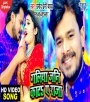 Galiya Jani Kata Ae Raja (4K Video) Pramod Premi Pramod Premi Yadav Bhojpuri Full Movie Mp3 Song Dj Remix Gana Video Download