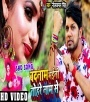 Badnam Bhaini Rani Tohare Nam Se (Video) Neelkamal Singh Neelkamal Singh Bhojpuri Full Movie Mp3 Song Dj Remix Gana Video Download