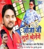 Jija Ji Ludo Khelenge.mp3 Gunjan Singh, Antra Singh Priyanka Jija Ji Ludo Khelenge (Gana) Gunjan Singh Antra New Bhojpuri Full Movie Mp3 Song Dj Remix Gana Video Download