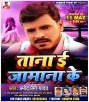 Tana E Jamana Ke (Gana) Pramod Premi Yadav Pramod Premi Yadav Bhojpuri Full Movie Mp3 Song Dj Remix Gana Video Download