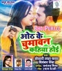 Oth Ke Chumawan Kahiya Hoi - Khesari Lal Yadav Khesari Lal Yadav,Priyanka Singh Bhojpuri Full Movie Mp3 Song Dj Remix Gana Video Download