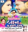 Jan Tu Hamare Rahbu - Pramod Premi Yadav Pramod Premi Yadav Bhojpuri Full Movie Mp3 Song Dj Remix Gana Video Download