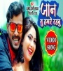 Jan Tu Humare Rahbu (4K) Pramod Premi Pramod Premi Yadav Bhojpuri Full Movie Mp3 Song Dj Remix Gana Video Download