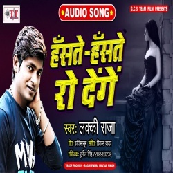 Jis Din Hamko O Khodenge Haste Haste Ro Denge.mp3 Lucky Raja Haste Haste Ro Denge - Lucky Raja New Bhojpuri Full Movie Mp3 Song Dj Remix Gana Video Download
