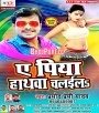 Ae Piya Hathwa Chalaila (Pramod Premi) Pramod Premi Yadav Bhojpuri Full Movie Mp3 Song Dj Remix Gana Video Download