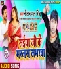 Saiya Ji Ke Marlas Labharwa (Neelkamal Singh) Neelkamal Singh Bhojpuri Full Movie Mp3 Song Dj Remix Gana Video Download