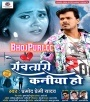 Rowtari Kaniya Ho (Pramod Premi Yadav) Pramod Premi Yadav Bhojpuri Full Movie Mp3 Song Dj Remix Gana Video Download