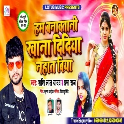 Ham Banawatani Khana Didiya Nahat Biya.mp3 Shashi Lal Yadav Ham Banawatani Khana Didiya Nahat Biya (Shashi Lal Yadav) New Bhojpuri Full Movie Mp3 Song Dj Remix Gana Video Download