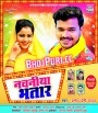 Nachaniya Bhatar (Pramod Premi Yadav) Pramod Premi Yadav Bhojpuri Full Movie Mp3 Song Dj Remix Gana Video Download