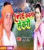 Love Kawana Se Kari (Golu Raja) Golu Raja Bhojpuri Full Movie Mp3 Song Dj Remix Gana Video Download