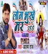 Log Bhukhe Mar Rahe Hai (Alam Raj) Alam Raj Bhojpuri Full Movie Mp3 Song Dj Remix Gana Video Download
