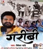 Re Garibi Duniya Me Kehu Na Karibi.mp3 Ritesh Pandey New Bhojpuri Full Movie Mp3 Song Dj Remix Gana Video Download