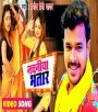 Nachaniya Bhatar (Pramod Premi) 4K Pramod Premi Yadav Bhojpuri Full Movie Mp3 Song Dj Remix Gana Video Download