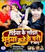 Saiya Ke Sojha Bhaiya Kahe Ke Pari Ae Jaan (Neelkamal Singh) Neelkamal Singh Bhojpuri Full Movie Mp3 Song Dj Remix Gana Video Download