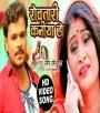 Rowatari Kaniya Ho (Pramod Premi Yadav) 4K Pramod Premi Yadav Bhojpuri Full Movie Mp3 Song Dj Remix Gana Video Download