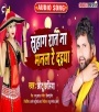 Suhag Raat Na Manal Re Daiya.mp3 Chhotu Chhaliya New Bhojpuri Full Movie Mp3 Song Dj Remix Gana Video Download
