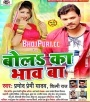 Bola Ka Bhav Ba (Pramod Premi Yadav) Pramod Premi Yadav Bhojpuri Full Movie Mp3 Song Dj Remix Gana Video Download
