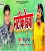Matikodwa (Golu Raja) Golu Raja Bhojpuri Full Movie Mp3 Song Dj Remix Gana Video Download