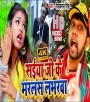 Saiyan Ji Ke Marlas Loverva (Neelkamal Singh) 4K Neelkamal Singh Bhojpuri Full Movie Mp3 Song Dj Remix Gana Video Download