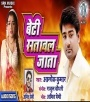 Beti Sataval Jata.mp3 Alok Kumar New Bhojpuri Full Movie Mp3 Song Dj Remix Gana Video Download