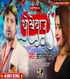 Dhokhebaaz (Alam Raj) Alam Raj Bhojpuri Full Movie Mp3 Song Dj Remix Gana Video Download