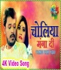Choliya Manga Di Flipkart Se (Pramod Premi Yadav) 4K Video Pramod Premi Yadav Bhojpuri Full Movie Mp3 Song Dj Remix Gana Video Download