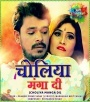 Choliya Manga Di Flipkart Se (Pramod Premi Yadav) Gana Pramod Premi Yadav Bhojpuri Full Movie Mp3 Song Dj Remix Gana Video Download
