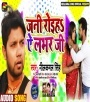 Jani Roiha Ye Labhar Ji (Neelkamal Singh) Sad Neelkamal Singh Bhojpuri Full Movie Mp3 Song Dj Remix Gana Video Download