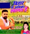 Bihar Mein Aapka Swagat Hai (Rakesh Mishra) Rakesh Mishra, Antra Singh Priyanka Bhojpuri Full Movie Mp3 Song Dj Remix Gana Video Download
