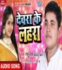 Devra Ke Lahra (Golu Raja) Golu Raja Bhojpuri Full Movie Mp3 Song Dj Remix Gana Video Download
