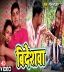 Bideshwa (Golu Raja) 4K Golu Raja Bhojpuri Full Movie Mp3 Song Dj Remix Gana Video Download