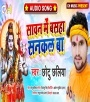 Sawan Me Basaha Sanakal Ba.mp3 Chhotu Chhaliya New Bhojpuri Full Movie Mp3 Song Dj Remix Gana Video Download