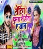 Setting Dusara Se Hota Ye Jan (Arvind Singh Antra Singh Priyanka) Antra Singh Priyanka, Arvind Singh Bhojpuri Full Movie Mp3 Song Dj Remix Gana Video Download