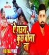 Ae Gaura Kuch Bola Na (Rakesh Mishra) 4K Video Rakesh Mishra Bhojpuri Full Movie Mp3 Song Dj Remix Gana Video Download