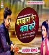 Bhagwan Tera Bhala Kare (Raj Yadav Amrita Dixit) Raj Yadav, Amrita Dixit Bhojpuri Full Movie Mp3 Song Dj Remix Gana Video Download
