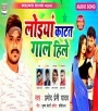Loiya Katat Gaal Hile (Pramod Premi Yadav) Pramod Premi Yadav Bhojpuri Full Movie Mp3 Song Dj Remix Gana Video Download
