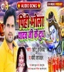 Pihi Bhola Yadav Ji Ke Dudh.mp3 Chhotu Chhaliya New Bhojpuri Full Movie Mp3 Song Dj Remix Gana Video Download