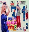 Kahab 123 Chalu Kardi Ha Machine 2 4K Video Song Deepak Dildar Bhojpuri Full Movie Mp3 Song Dj Remix Gana Video Download